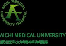 愛知医科大学精神科学講座